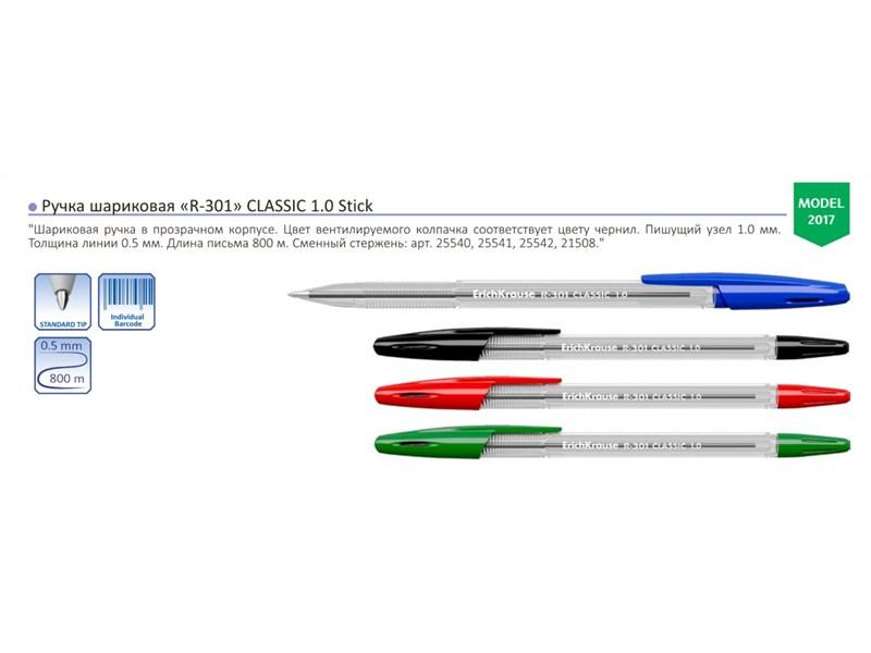 Набор шариковых ручек Erich Krause CLASSIC R-301 1.0