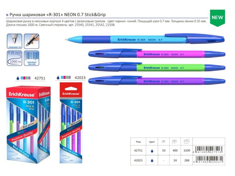 Набор шариковых ручек Erich Krause Stick&Grip R-301 NEON 0.7