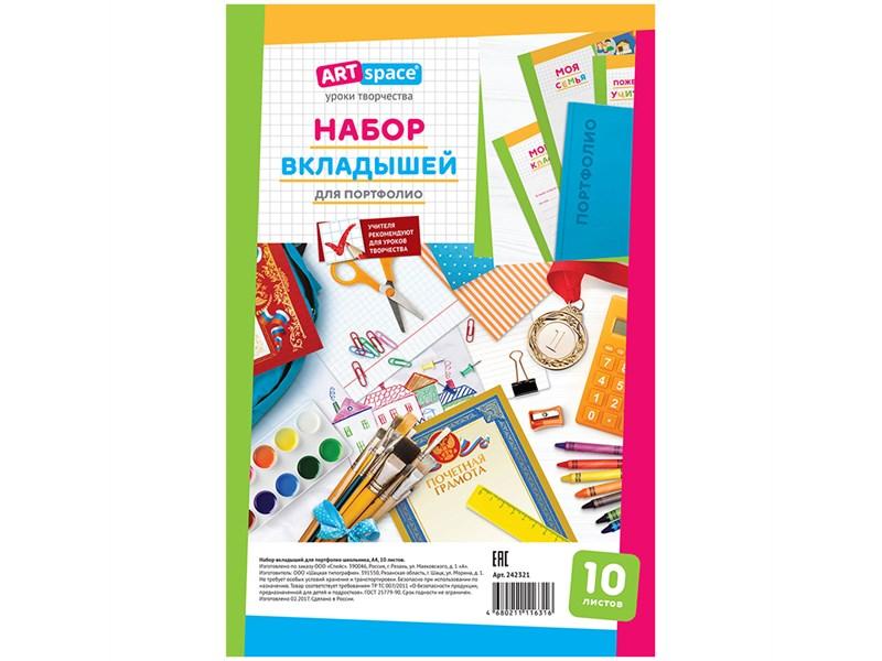 Набор вкладышей (10л.) А4 ArtSpace, для портфолио школьника