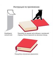 """Фото 2. Набор закладок для книг формата А4 (ляссе с клеевым краем), ArtSpace """"Триколор"""" (3 широкие ленты)"""