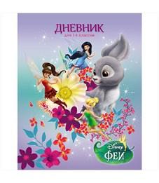 "Дневник 1-4 кл. 48л. (твердый) ""Disney. Феи"", глянцевая ламинация"