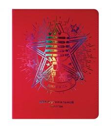 """Дневник для музыкальной школы 48л. ЛАЙТ """"Soft-touch. Супер звезда"""", иск.кожа,тонир.блок,ляссе,фольга"""