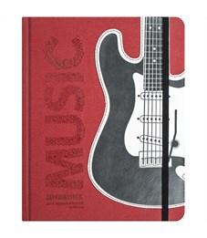 """Дневник для музыкальной школы 48л. (твердый) """"Applique-Гитара"""", иск. кожа,тон.блок,ляссе,апп."""