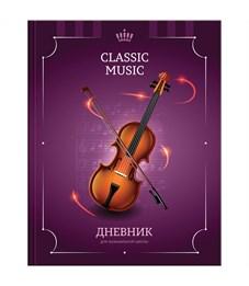 """Дневник для музыкальной школы 48л. (твердый) """"Классика. Скрипка"""", глянцевая ламинация"""