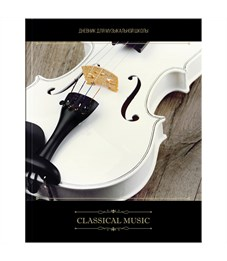 """Дневник для музыкальной школы 48л. (твердый) """"Скрипка"""", матовая ламинация, уф-лак"""