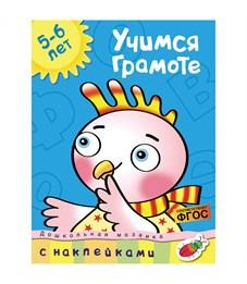 """Книжка- задание Machaon """"Дошкольная мозаика 5-6 лет. Учимся грамоте"""""""