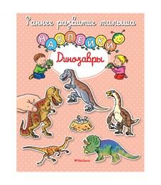 """Книжка-задание Machaon """"Ранее развитие малыша. Наклейки. Динозавры"""", 14 стр."""