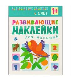 """Книжка-задание Мозаика-Синтез """"Развивающие наклейки для малышей. Счет"""", от 1 года, 8стр."""