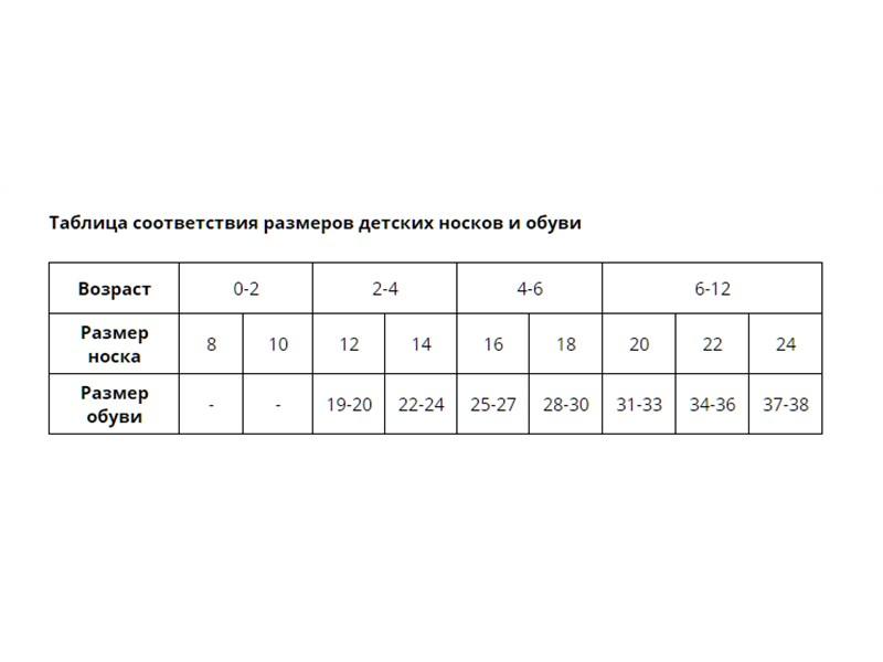 Носки детские Mark Formelle 404K-316 св.серый меланж След