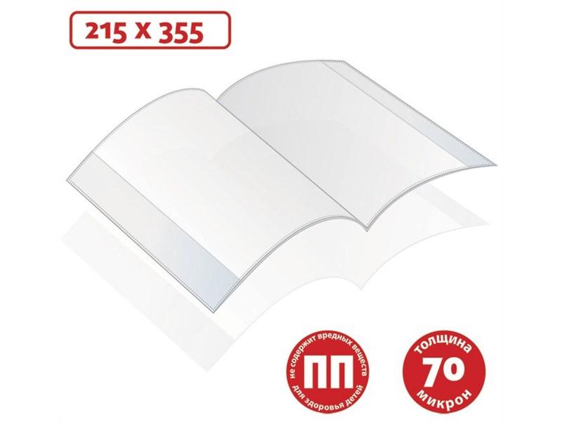 Обложка 210х350 для тетрадей Creativiki ПП 30 мкм