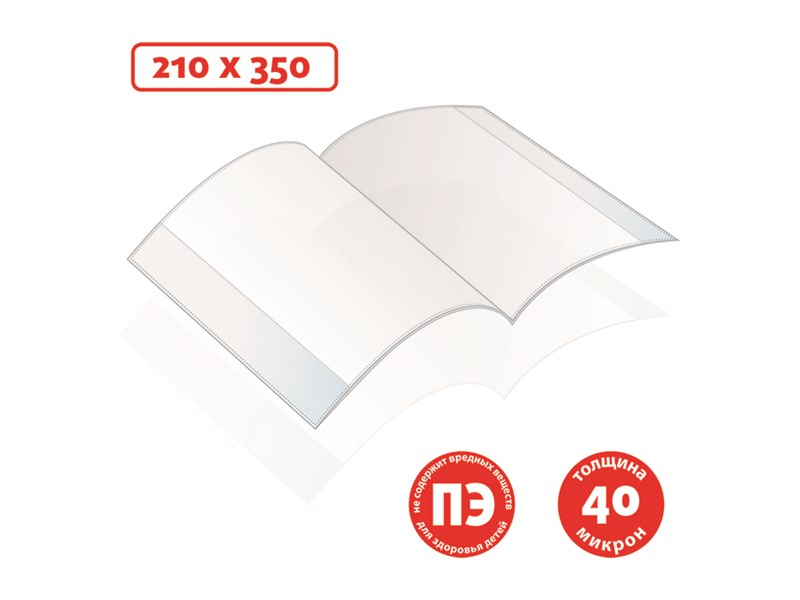 Обложка 210х350 для тетрадей Creativiki, 40мкм