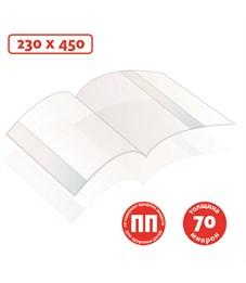 Обложка 230х450 для учебников Creativiki ПП 70 мкм