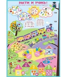 Плакат Расти и учись!: для младшего дошкольного возраста