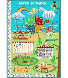 Плакат Расти и учись!: для среднего дошкольного возраста