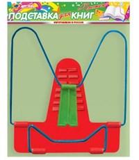 Подставка для книг schoolФОРМАТ Престиж П-01