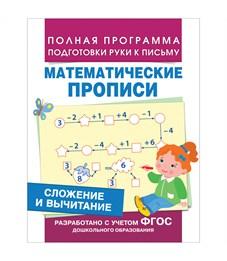 """Пропись Росмэн """"Математические прописи. Сложение и вычитание"""", A5, 16стр."""