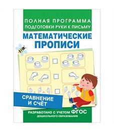 """Пропись Росмэн """"Математические прописи. Сравнение и счет """", A5, 16стр."""