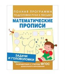 """Пропись Росмэн """"Математические прописи. Задачи и головоломки"""", A5, 16стр."""