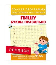 """Пропись Росмэн """"Пишу буквы правильно"""", A5, 16стр."""