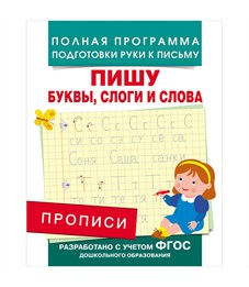 """Пропись Росмэн """"Пишу буквы, слоги и слова"""", A5, 16стр."""