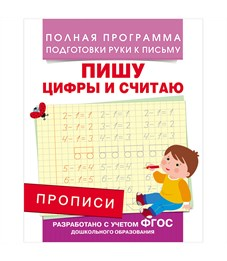 """Пропись Росмэн """"Пишу цифры и считаю"""", A5, 16стр."""