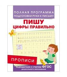 """Пропись Росмэн """"Пишу цифры правильно"""", A5, 16стр."""