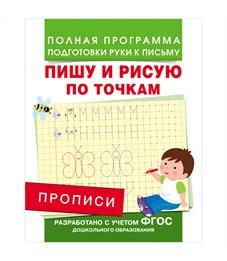 """Пропись Росмэн """"Пишу и рисую по точкам"""", A5, 16стр."""