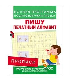"""Пропись Росмэн """"Пишу печатный алфавит"""", A5, 16стр."""