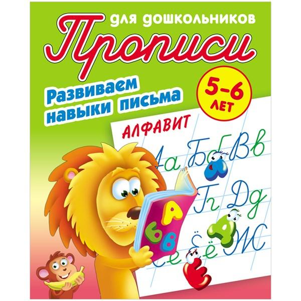 """Прописи для дошкольников Книжный Дом """"Развиваем навыки письма. Алфавит"""", 5-6 лет"""