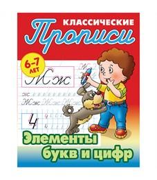 """Прописи классические Книжный Дом """"Элементы букв и цифр"""", 6-7 лет"""