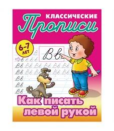 """Прописи классические Книжный Дом """"Как писать левой рукой"""", 6-7 лет"""