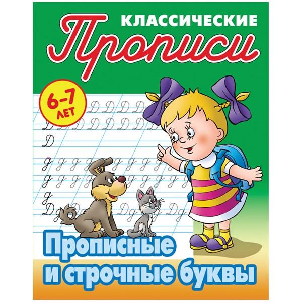 """Прописи классические Книжный Дом """"Прописные и строчные буквы"""", 6-7 лет"""