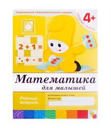 "Рабочая тетрадь Мозаика-Синтез ""Математика"", 4+, 16стр."