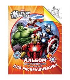"""Раскраска-альбом А4 Росмэн """"Marvel. Мстители"""", 24стр."""
