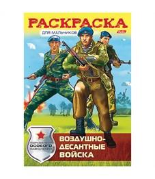 """Раскраска-книжка А4 Hatber """"Воздушно-десантные войска"""", 16стр."""