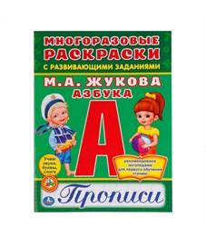 """Раскраска-пропись А4 Умка """"Азбука, М.А. Жукова"""", 6л., многоразовая, с заданиями"""
