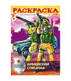 """Раскраска А4 Hatber """"Армейский спецназ"""", 16стр."""