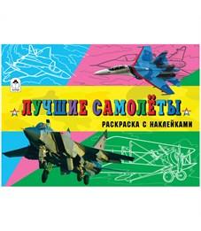 """Раскраска A5, Алтей и Ко """"Для мальчиков. Лучшие самолеты"""", с наклейками, 16стр."""