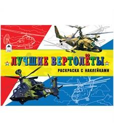 """Раскраска A5, Алтей и Ко """"Для мальчиков. Лучшие вертолеты"""", с наклейками, 16стр."""