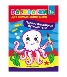 """Раскраска для самых маленьких Феникс-Премьер """"Первое подводное путешествие"""", 8стр."""