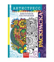 """Раскраска для взрослых A4, Лис """"Арт-терапия. Цветочное настроение"""", 16стр."""