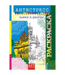 """Раскраска для взрослых A4, Лис """"Арт-терапия. Замки и дворцы"""", 16стр."""