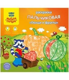 """Раскраска пальчиковая A5+, Мульти-Пульти """"Овощи и фрукты"""", 12стр."""