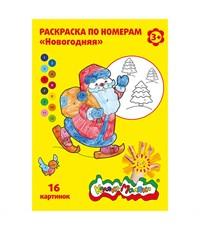 Раскраска по номерам Каляка-Маляка НОВОГОДНЯЯ, А4