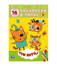 """Раскраска в папке А4 Умка """"Три кота"""", 16л., европодвес"""