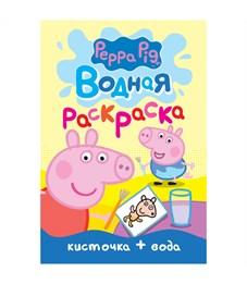 """Раскраска водная А5 Росмэн """"Свинка Пеппа"""", 8стр."""