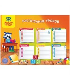 """Расписание А4 Мульти-Пульти """"Школьное"""""""