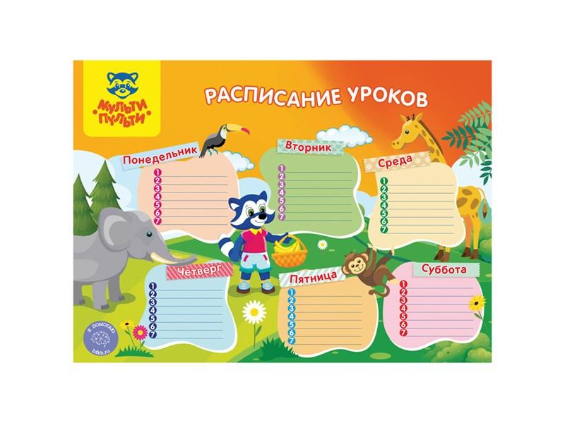 """Расписание А4 Мульти-Пульти """"Животные"""""""