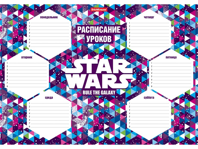 Расписание уроков ErichKrause Звёздные Войны. Галактика А4