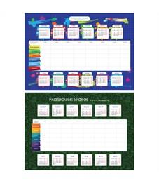 """Расписание уроков с календарём школьника и расписанием звонков A3 ArtSpace """"Учебный год"""""""